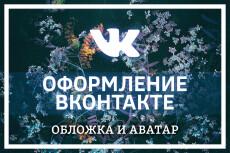 Оформление шапки ВКонтакте. Дизайн сообщества 20 - kwork.ru