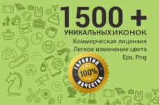 Иконки для лендингов в PSD 520шт 15 - kwork.ru