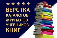 Вёрстка книги, сборника, методички 15 - kwork.ru