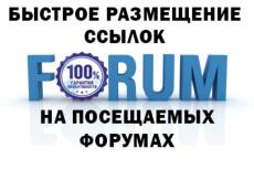 Размещу подпись на форуме Ruseo 12 - kwork.ru