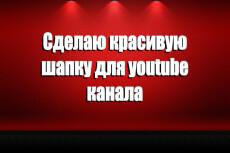 Сделаю превью картинку для вашего видео 20 - kwork.ru