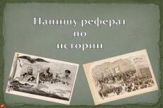 Напишу реферат по истории 4 - kwork.ru
