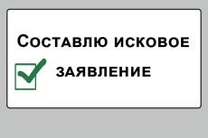 Составлю исковое заявление о расторжении брака, взыскании алиментов 19 - kwork.ru