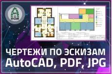 Составлю исполнительную документацию 49 - kwork.ru