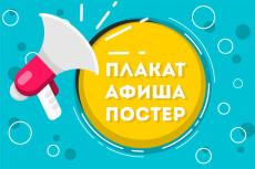 Оформление групп Вконтакте. Дизайн обложек и баннеров 8 - kwork.ru