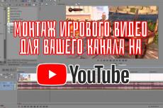 Монтаж ваше видео для вашего youtube канала 12 - kwork.ru
