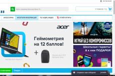 Интернет - магазин с простым, интуитивно понятным управлением для всех 193 - kwork.ru