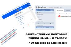 Зарегистрирую 70 почтовых ящиков 22 - kwork.ru