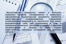 Счет, Накладная, Счет-фактура, Акт сверки 5 - kwork.ru