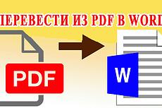 Из PDF в Word. Легко 14 - kwork.ru