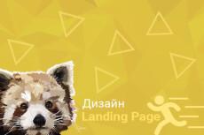 Сделаю psd страницу для веб сайта по макету 10 - kwork.ru