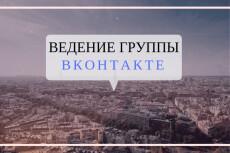 Оформление группы, сообщества ВКонтакте 23 - kwork.ru