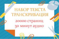 Редактирование и корректировка текста 18 - kwork.ru