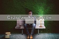 30 ссылок вашего сайта на форумах, Украина 9 - kwork.ru