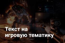 Напишу игровую статью 6 - kwork.ru