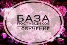 Продаю базу проверенных поставщиков 18 - kwork.ru