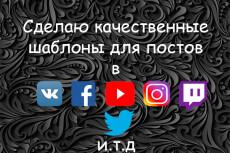 Качественное оформление вашего канала на YouTube 26 - kwork.ru