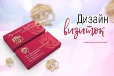Обложка для вконтакте 79 - kwork.ru