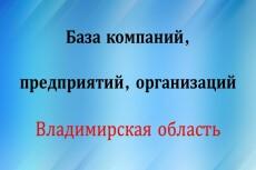База компаний, предприятий, организаций Московской области 29 - kwork.ru