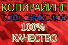 Рерайт текста 24 - kwork.ru
