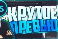Оформление YouTube 3 - kwork.ru