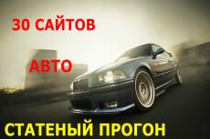 Ручной статейный прогон по 40 чистым сайтам + написание статьи 8 - kwork.ru