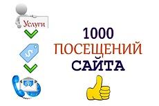 Усиление внешних ссылок. 5 000 переходов и поведенческие факторы 20 - kwork.ru