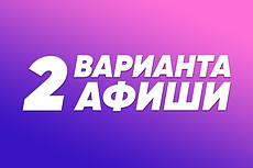 Графический дизайн 25 - kwork.ru