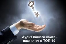 замерю позиции вашего сайта в поисковиках 9 - kwork.ru