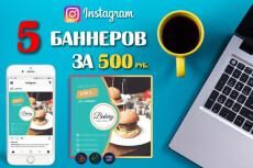 Создам рекламный баннер для Instagram 7 - kwork.ru