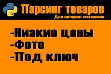 Парсинг товаров с сайтов в CSV 6 - kwork.ru