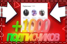 Добавлю 1000 подписчиков Вк в вашу группу или паблик Вконтакте 10 - kwork.ru