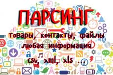 Парсинг с открытых источников. 1000 контактов 6 - kwork.ru