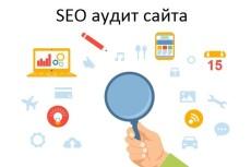 SEO аудит сайтов с отчетами 6 - kwork.ru