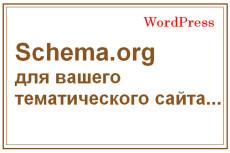 Микроразметка для улучшения индексации сайта 19 - kwork.ru