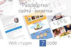 Ускорим загрузку вашего сайта 4 - kwork.ru