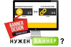Сделаю отличный баннер 32 - kwork.ru