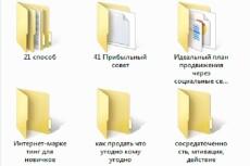 Предоставлю обучающие материалы по заработку в интернете 6 - kwork.ru