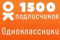 1000 подписчиков в одноклассники + активность, классы к постам 6 - kwork.ru