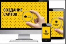 Правки по сайту. Html, Css, Wordpress 3 - kwork.ru