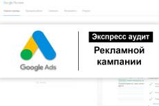 Настройка Яндекс Директ. Сертифицированный специалист 32 - kwork.ru