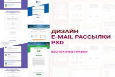 Создам прототип продающей страницы, лендинга 37 - kwork.ru