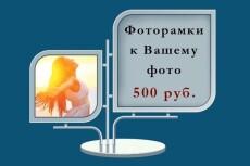 Оформлю Ваши фотографии в красивые фоторамки 6 - kwork.ru