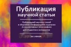Пишу качественные статьи на любую тематику 13 - kwork.ru