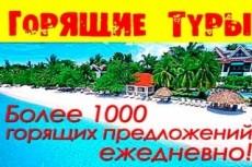 Путешествия и туризм 34 - kwork.ru