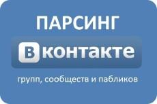Парсинг групп, пользователей, новостей из Вконтакте 8 - kwork.ru