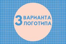 2 варианта логотипа по вашему эскизу, скетчу 38 - kwork.ru