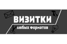Дизайн-макет визитки 63 - kwork.ru