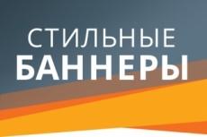 Сделаю два баннера для сайта или страницы ВКонтакте 13 - kwork.ru