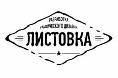 Дизайн и верстка каталога 36 - kwork.ru